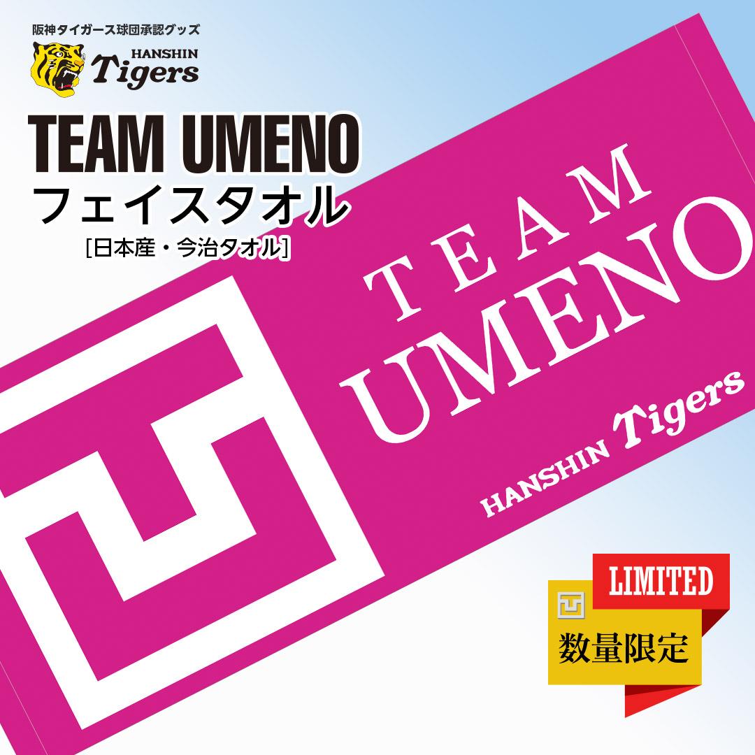 TeamUMENO フェイスタオル