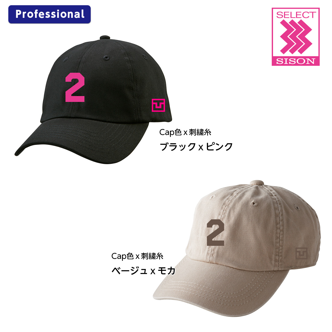 TUキャップ:No.9-Professional