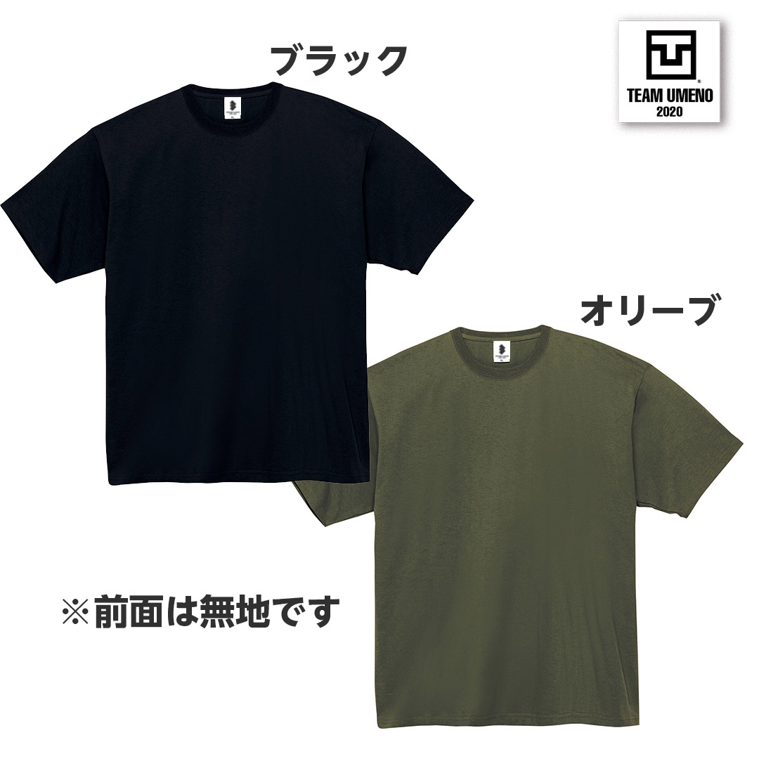 TeamUMENOバックプリントTシャツ