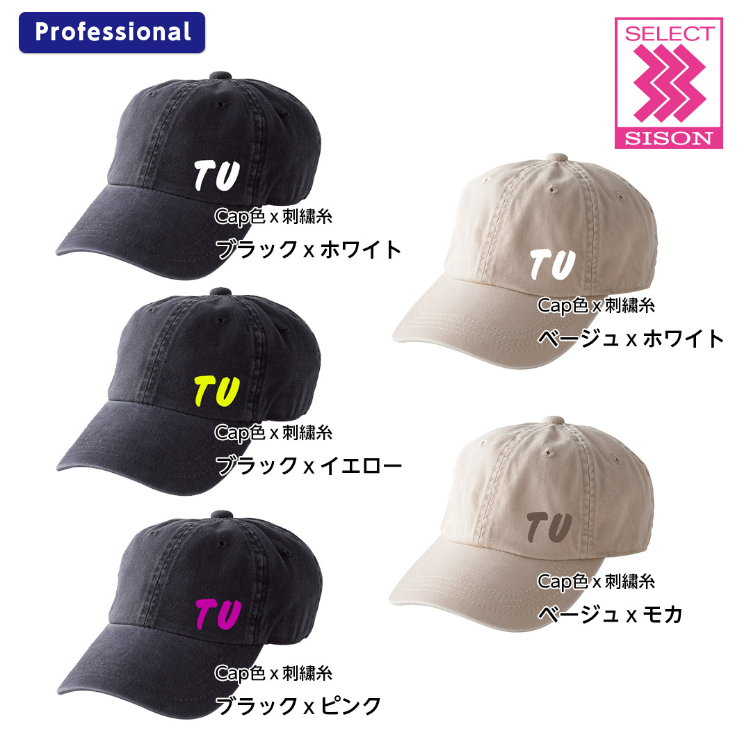 TUキャップ:No.7-Professional