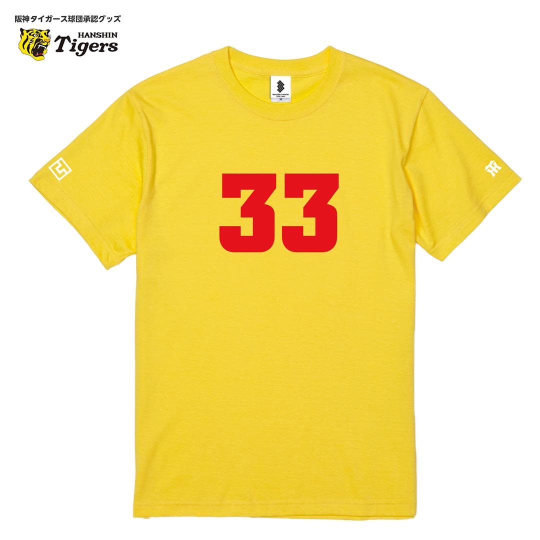 背番号Tシャツ「33:糸原健斗」