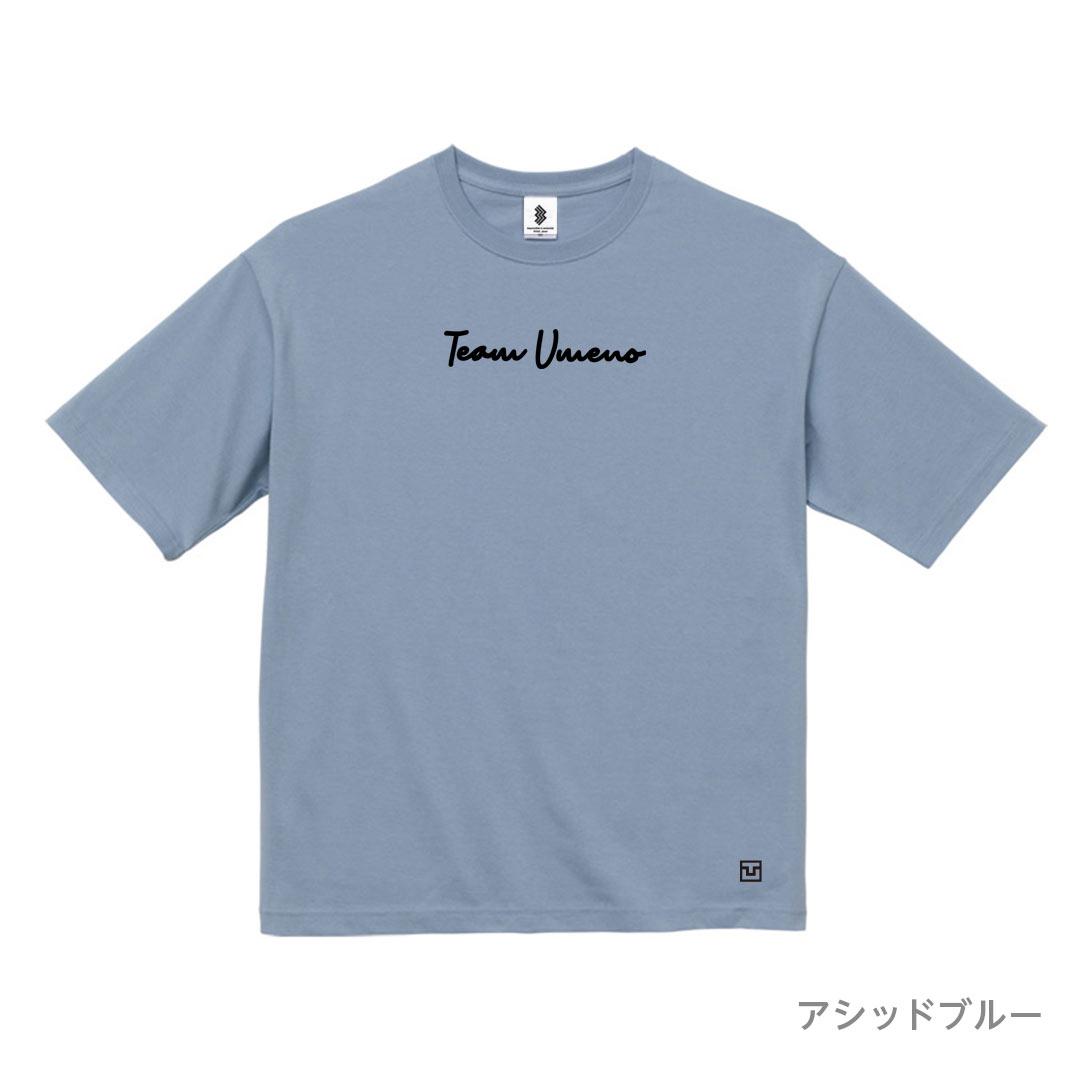 TeamUMENO ビッグシルエットTシャツ SPエディション