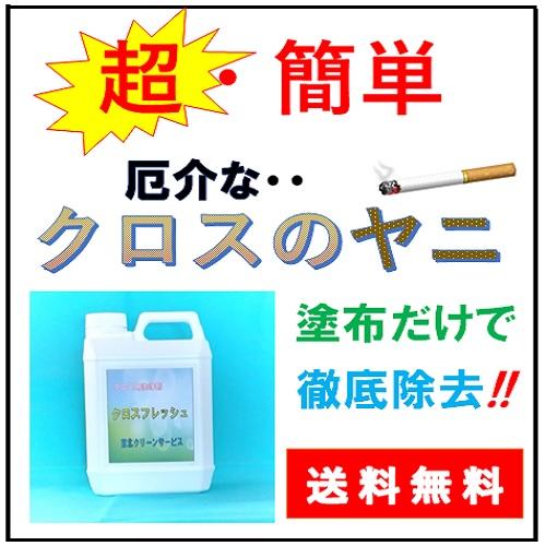 クロス洗浄剤 クロス・フレッシュ 2L 送料無料
