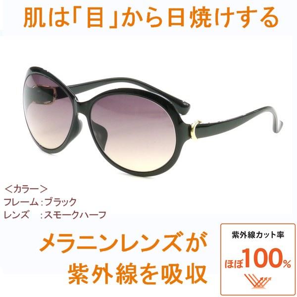 紫外線吸収 メラニン サングラス ナチュリックアイ 2色 CSM5070