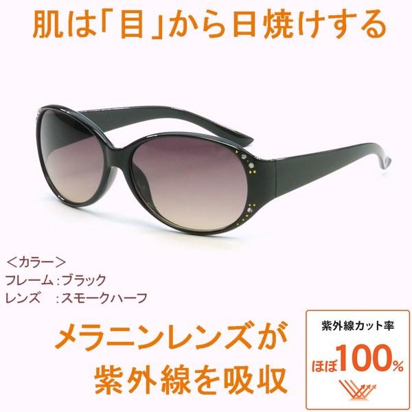 紫外線吸収 メラニン サングラス ナチュリックアイ 2色 CSM9080