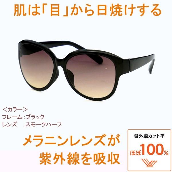 紫外線吸収 メラニン サングラス ナチュリックアイ 2色 CSM9081