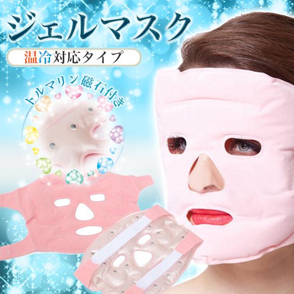 美容ジェル・フェイスマスク(トルマリン磁石付・温冷タイプ)