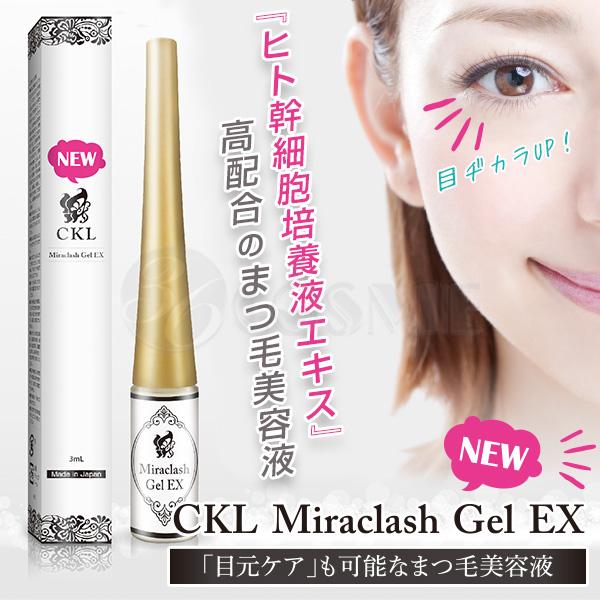まつげ美容液 ヒト幹細胞 ミラクラッシュジェルEX 低刺激 3mL