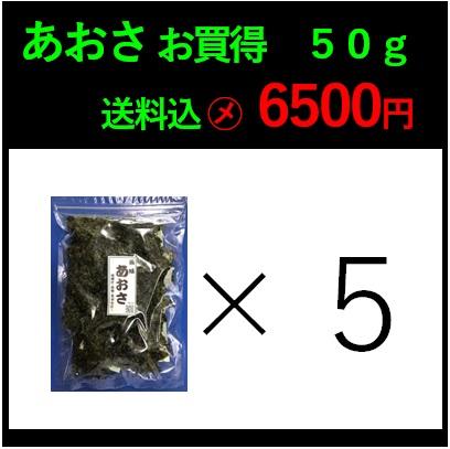 業務用 あおさ 50g×5個 aosa 乾燥 青さ 送料無料(宅配便)