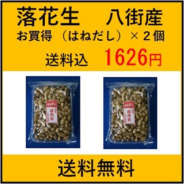 からつき落花生 八街産【はねだし】 150g×2個 訳あり 千葉県産 送料無料(ポスト投函)