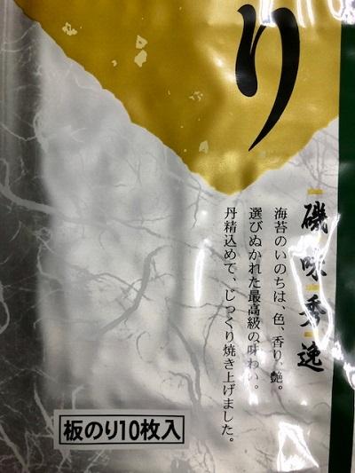 焼き海苔 有明産 10帖箱入り 2020年12月 新のり 送料無料(宅配便)