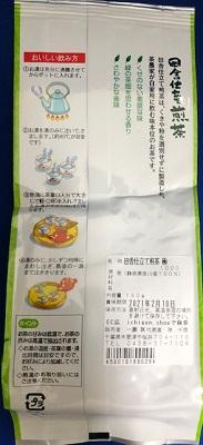 極 田舎仕立て煎茶(1番摘)1080円 150g×3 訳あり 掛川茶 送料無料(ポスト投函)