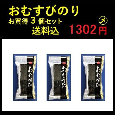 おむすびのり 3切15枚×3個 送料無料(ポスト投函)