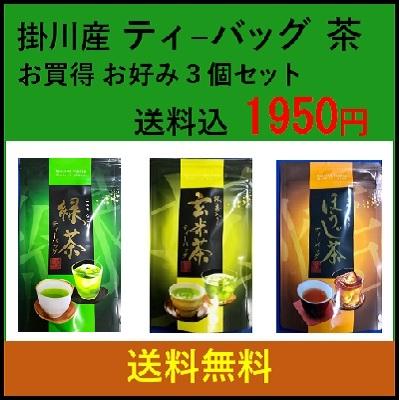 掛川産 緑茶・玄米茶・ほうじ茶 ティーバッグ お好み3個  おいしい お茶 送料無料(ポスト投函) 木更津 一源