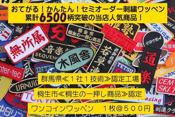 1コインワッペン(500円のかんたんセミオーダー)new