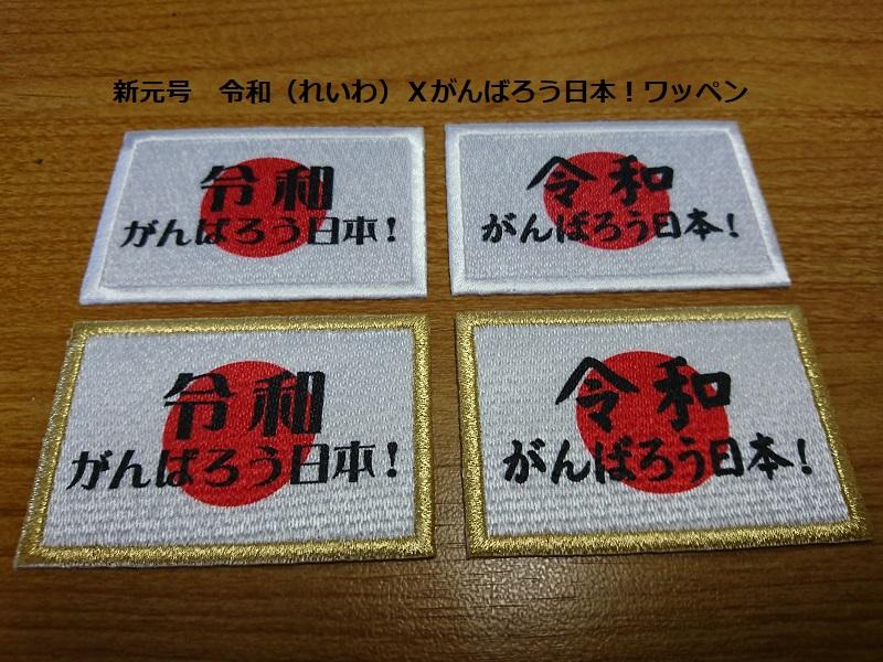 令和 がんばろう日本!ワッペン  応援2019(GN2019)  (織地・令和・プリント ミニ)