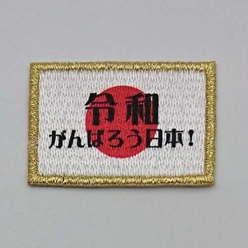 令和 がんばろう日本!ワッペン  応援2019プチ(GN−REIWA−P)  (織地・令和・プリント プチ)