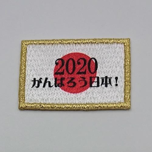 2020 がんばろう日本!ワッペン  応援2020プチ(GN-2020-P)  (織地・2020・プリント プチ)