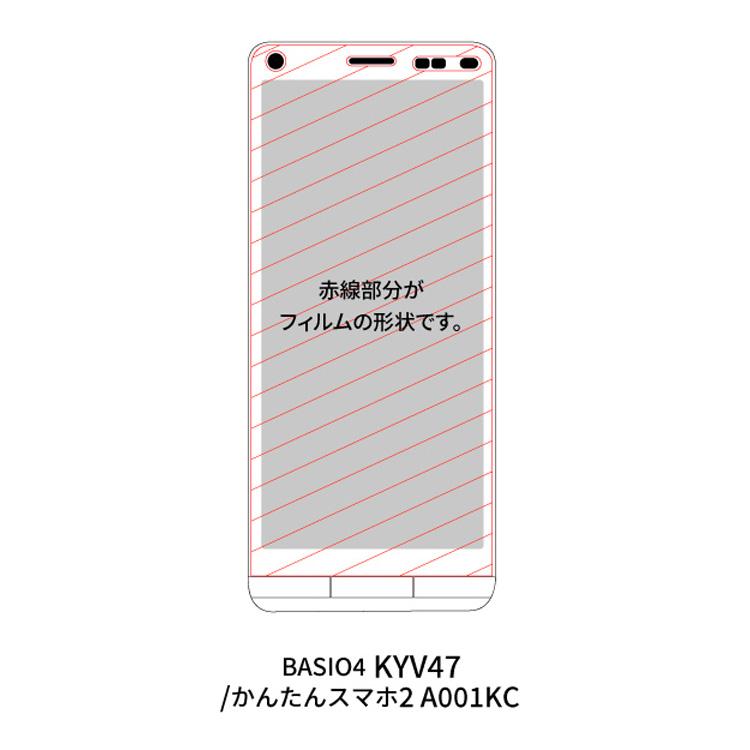 京セラ BASIO4 KYV47 かんたんスマホ2 ノーマルガラス