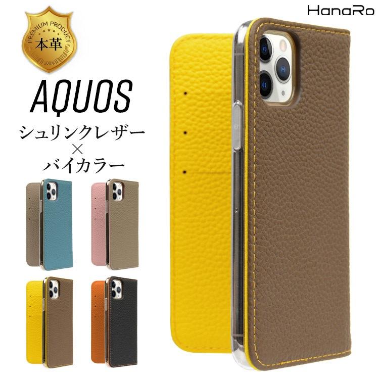 AQUOS R6 シュリンクレザー 手帳型ケース バイカラー