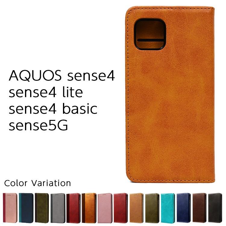 AQUOS sense4 / sense4 lite / sense4 basic / sense5G フタピタPU