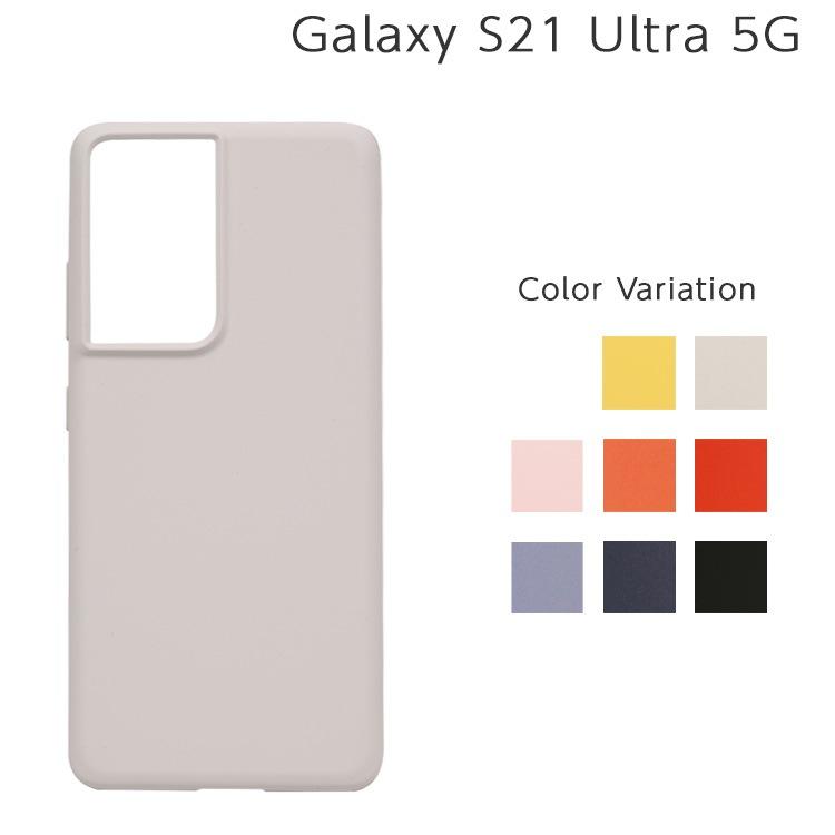 Galaxy S21 Ultra 5G マット加工 シリコンケース
