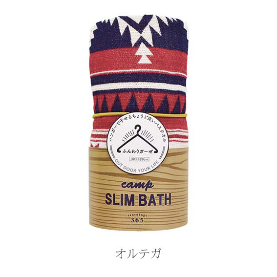 《SALE》【365】camp SLIM BATH
