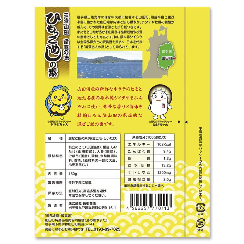 三陸山田・家庭の味「ひもっこめしの素」(当店オリジナル商品)