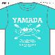【2018年新作】YAMADA T-SHIRTS アクア / 道の駅やまだ特製ヘビーウェイトコットンTシャツ
