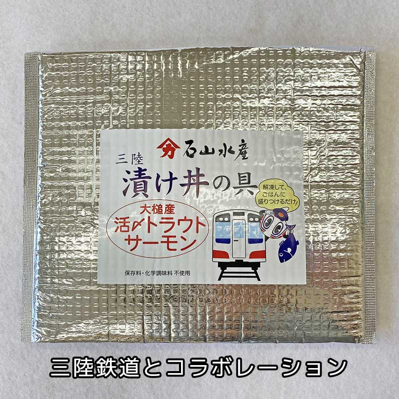 石山水産 三陸漬け丼の具 活〆トラウトサーモン 2Pセット(ごまたれ・しょうゆたれ)【冷凍】