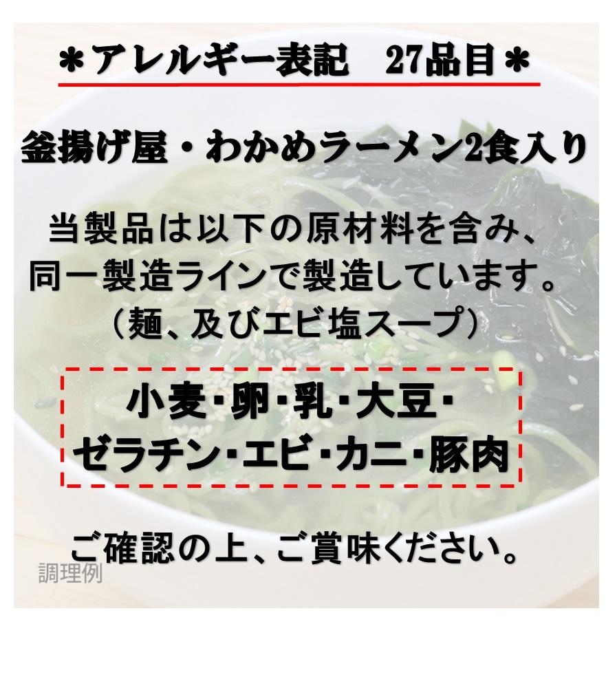 送料無料 わかめラーメン3袋セット【クール便】