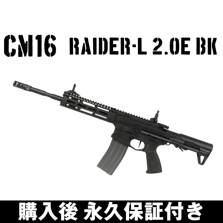 G&G CM16 Raider-L 2.0E BK