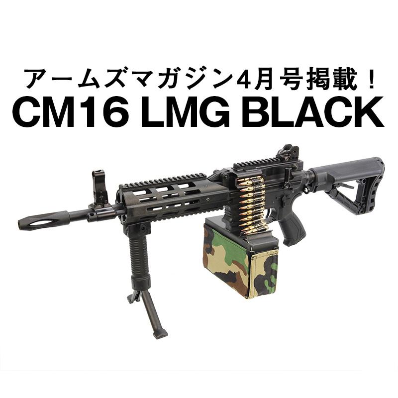 CM16 LMG アームズマガジン4月号掲載!