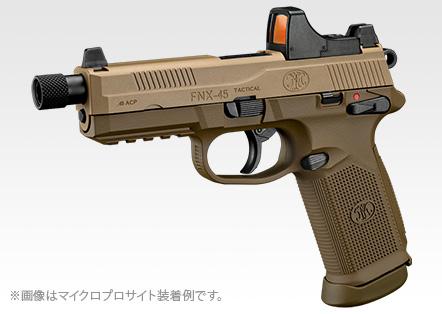東京マルイ No.234 MICRO PRO SIGHT FDE
