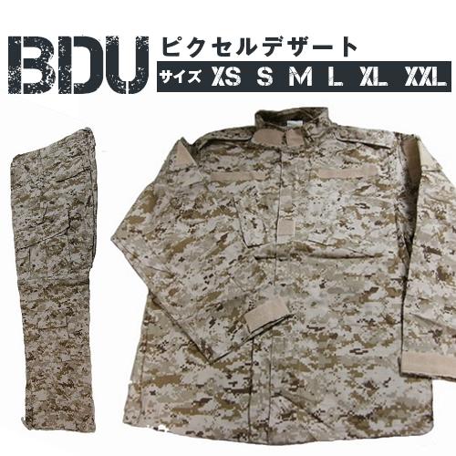 【BDU】【迷彩服】ピクセルデザート 上下セット