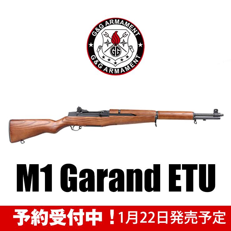 発売日未定 G&G M1 GARAND ETU