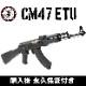 CM47 ETU 【G&G電動ガン・G&G電動エアガン】