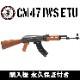 CM47 IWS ETU 【G&G電動ガン・G&G電動エアガン】