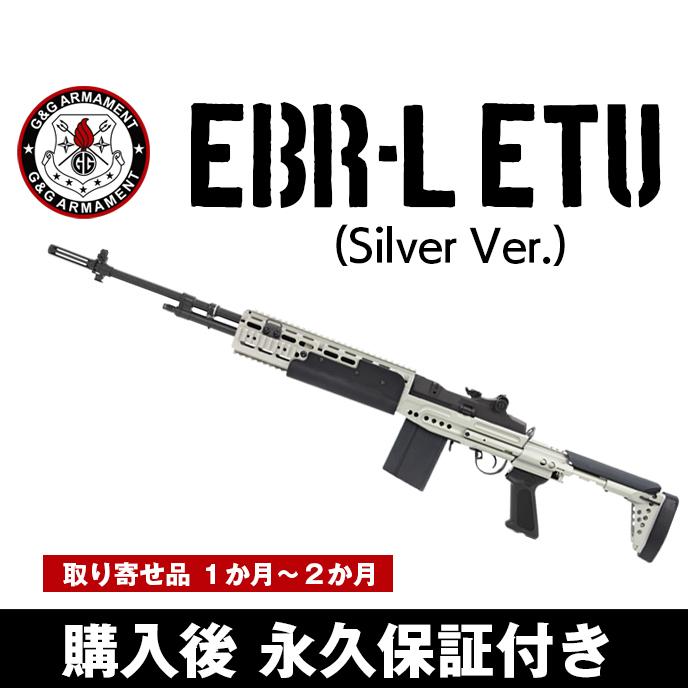 G&G EBR-L ETU (Silver Ver.)