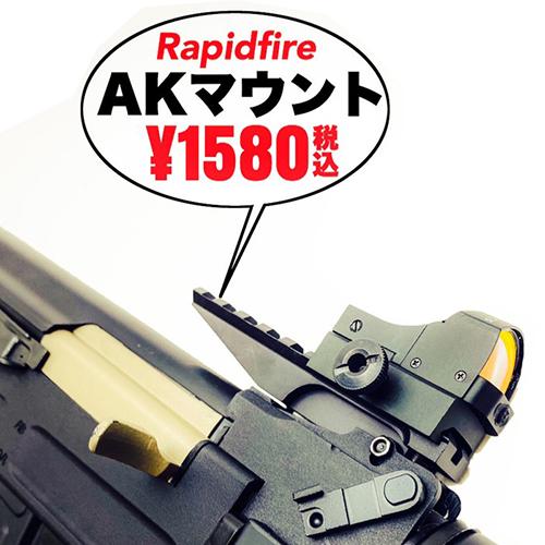 Rapidfire AKマウント