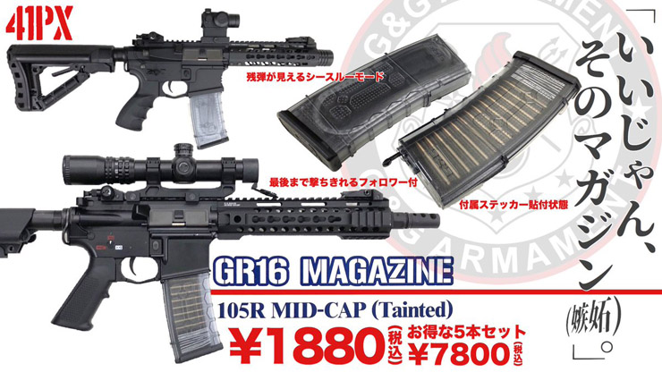 G&G G-08-150 105R Mid-Cap Magzine for GR16(Tainted)