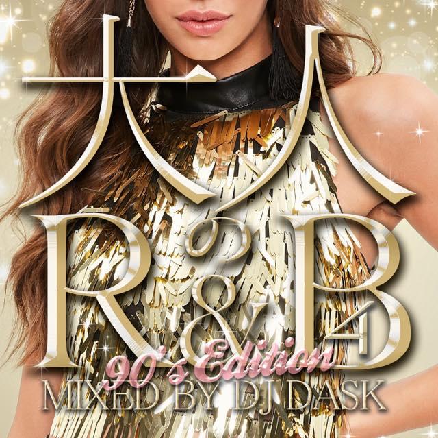 【90年代の極上大人R&B!!】 DJ DASK / 大人のR&B 4 90's Edition 〜Adult R&B 〜 [DKCD-296]