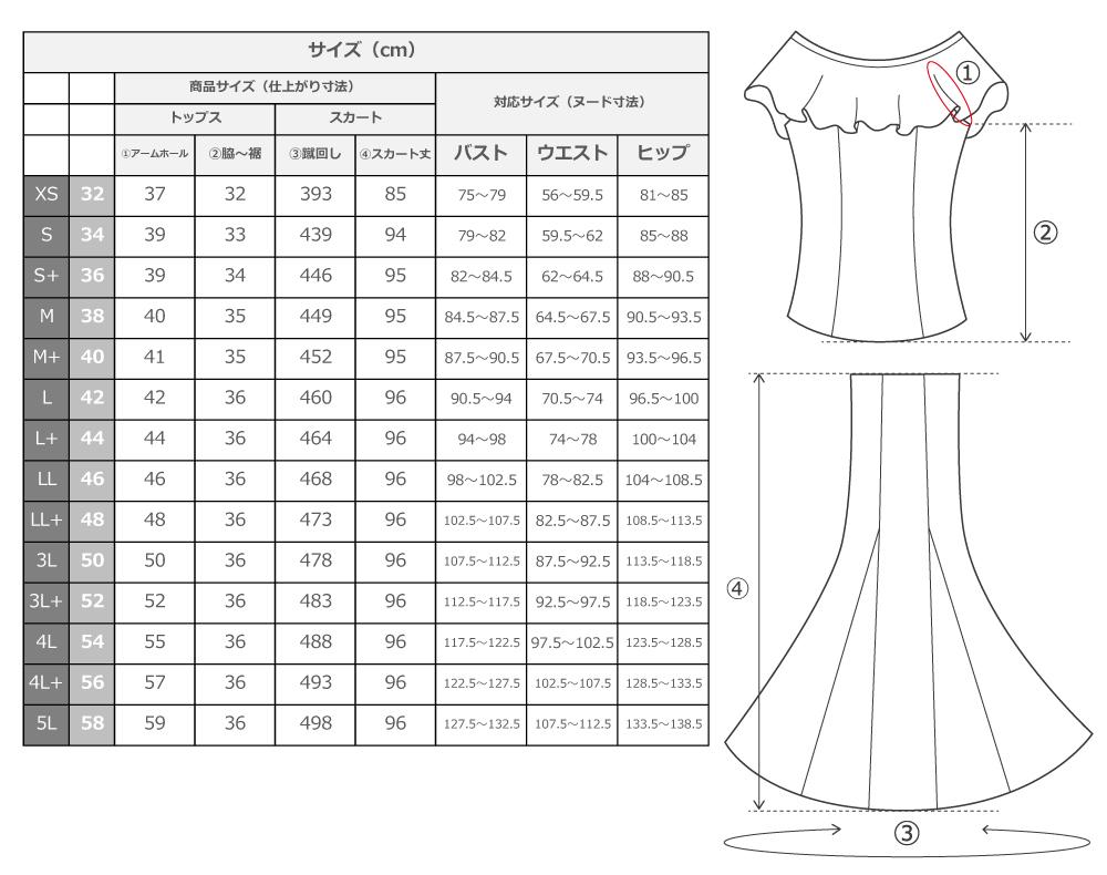 フラメンコ ベルベット マーメードスカート&フリルブラウス セット ロイヤルブルー 1906rbb