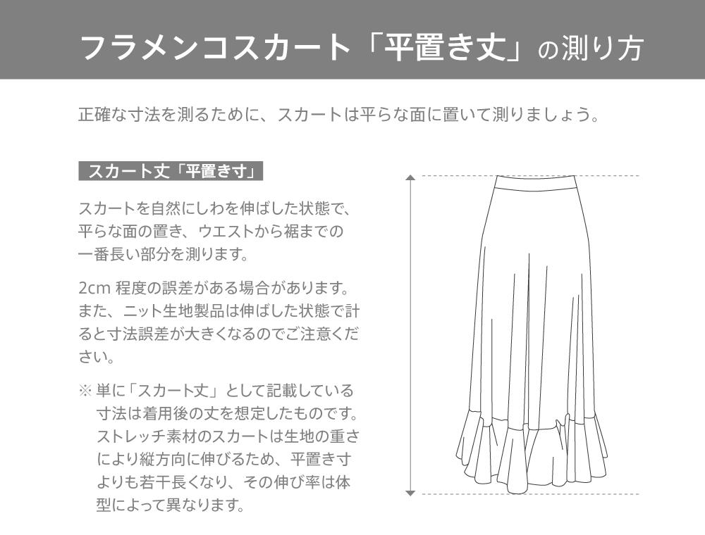 フラメンコ マーメード ローズ フリルファルダ スカート ピンク×ブルー 2350pibl