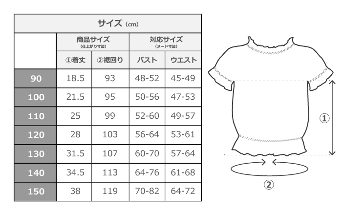 【選べる12色】ケイキ パフスリーブブラウス p44