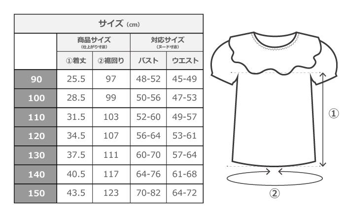【選べる12色】ケイキ フリルブラウス p43