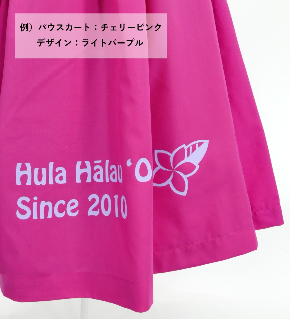 名入れパウスカート ワンポイント プルメリア【選べるカラー・スカート丈】 NP003A