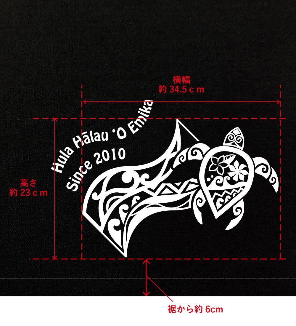 名入れパウスカート ホヌ・カヒコ 【選べるカラー・スカート丈】 NP002B