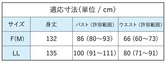 貸出サンプル(M(F)サイズ1着&LLサイズ1着) MU-064