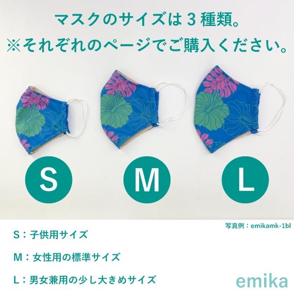 フラメンコマスク ローズ柄 ブルー 青 1枚 S/M/Lサイズ 抗菌・防臭 選べる生地 1flamencomask-10bl